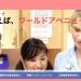 120 海外で看護師として働くためには【後編】
